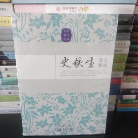 史铁生散文精选(名家散文经典)