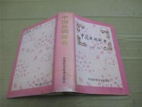 中国丝绸辞典 (硬精装)