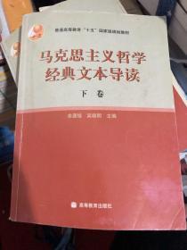 马克思主义哲学经典文本导读(下卷)