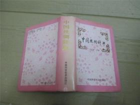 中国丝绸辞典 (硬精装).