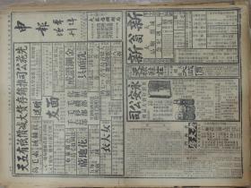 1935年1月23日 申报本阜增刊 先施公司半版广告  无螺《上海商业的风景线》下  李尼《胜利的笑》 上海邮政管理局封发邮件时刻表 中国国货公司大幅广告  小绮《过年》  周汉《浔阳江头》