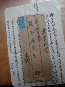 晚清秀才江西新建名士熊慕韩致其子国立武汉大学数学家教授熊全淹信札1页带封之41