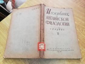 英语语文学研究(俄文原版)(1961年) (孤本)