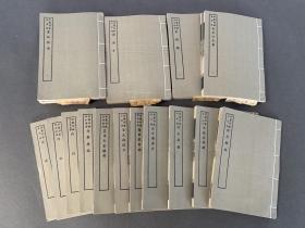 《 珠丛别录》15种20册全    艺文印书馆其中有 宣德鼎彝谱、李注阴符经、伤寒微旨论、 灵棋经等。