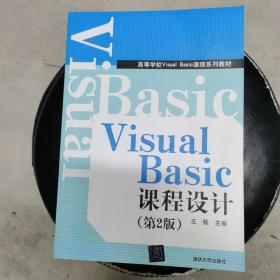 Visual Basic课程设计(第二版)