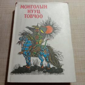 《蒙古秘史》。新蒙文。