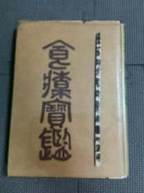 陈姜州  食疗 宝鑑