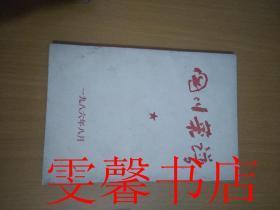 四川菜谱(1986年版印 红字带五角星)见图