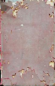 鲁迅全集第三卷东北初版民国三十七年(布面精装)
