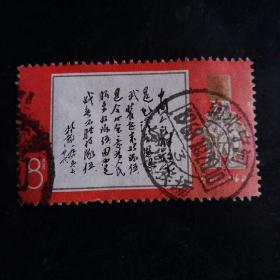 """大文革林彪题词信销邮票,盖""""""""河北宁河清河农场""""""""全邮戳票。"""