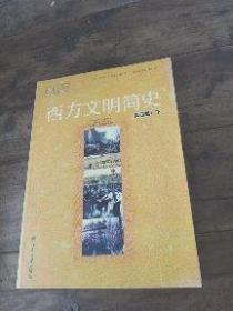 西方文明简史【第四版】【下册】