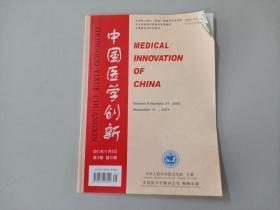 中国医学创新 2011年11月5日第8卷