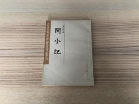 瓜蒂庵藏明清掌故丛刊:闽小记