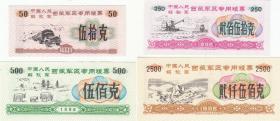 1996年jun用粮票4枚(精美漂亮)