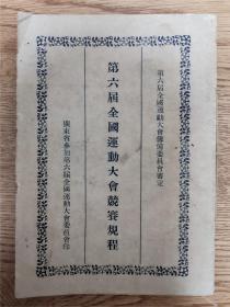 1935年  《第六届全国运动大会竞赛规程》  珍贵的第六届全运会文献   广东省参加全国第六届全国运动大会委员会印