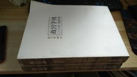 故宫博物院院刊 2008年总第四辑
