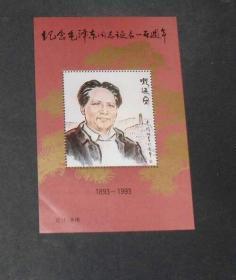 毛泽东主席(纪念张)。