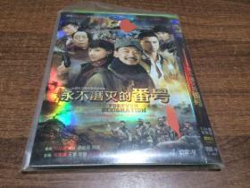 中国电影DVD 永不磨灭的番号(1--34集)完整版  4碟装  【架H】