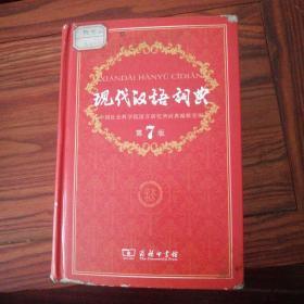 现代汉语词典(第七版)封页有破损