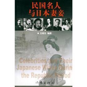 民国名人与日本妻妾