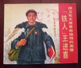 """""""铁人""""王进喜(文革书)"""