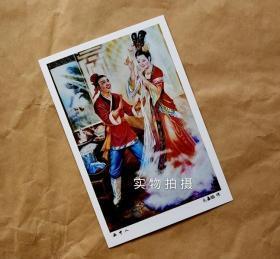 画中人【老年画明信片】,满10张包邮.