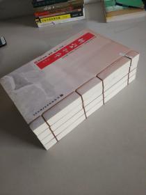 祈望和平 -老兵 中国 世界系列活动 全四册 线装