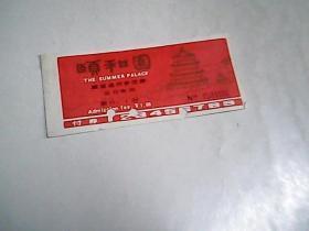 颐和园殿堂通用参观券