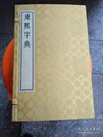 康熙字典(16开线装 全七函四十册)  现货