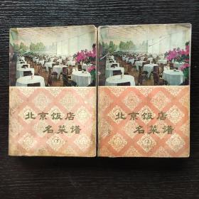 北京饭店名菜谱上下 本书摊满10元包挂刷