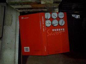 寻味美食年鉴(广州深圳卷2007).