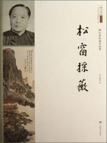松窗采薇 : 溥心畬的绘画作品集