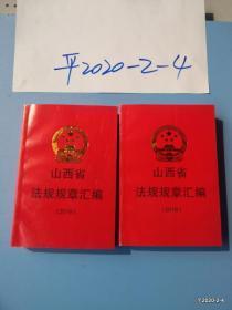 山西省法规规章汇编2018