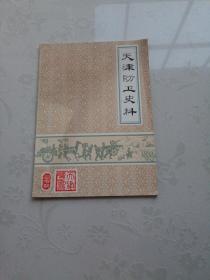 天津防卫史料(有地图)