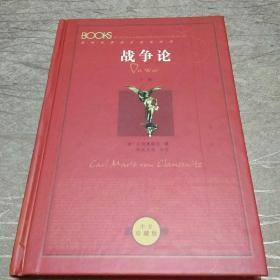 战争论(下册)中文珍藏版   精装