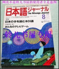 日本语シヤ一ル特集1998年8月号 -日本原版语言学类杂志特集