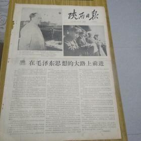 文革报纸陕西日报1966年10月3日(4开四版)在毛主席思想的大路上前进。