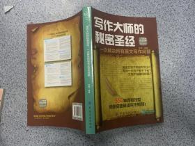 写作大师的秘密圣经:一次解决所有英文写作问题