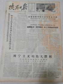 老报纸陕西日报1965年5月4日(4开四版)城固县一批城镇知识青年上山落户。