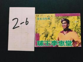 球王李惠堂(下集)连环画
