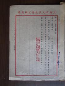 1952年上海市人民政府公用局关于万代药厂私增电力的信函