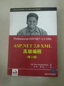 asp.net.2.0 xml高级编程 第3版