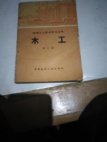 木工(增订版)