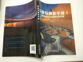 新数码摄影手册1:捕捉完美风光影像的完全手册;