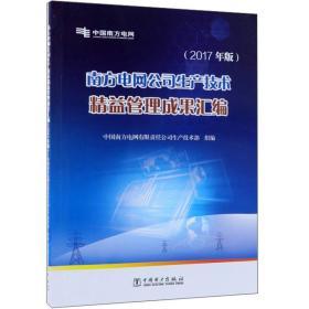 南方电网公司生产技术精益管理成果汇编(2017年版)