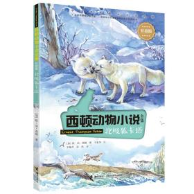西顿动物小说全集.彩绘版:北极狐卡塔(儿童小说)