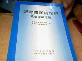 新时期环境保护重要文献选编