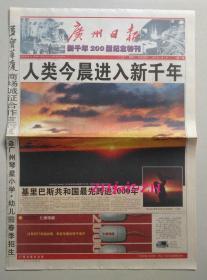 广州日报2000年1月1日200版 品相很好