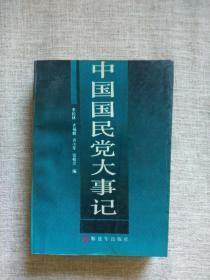 中国国民党大事记(1984.11—1986.12)