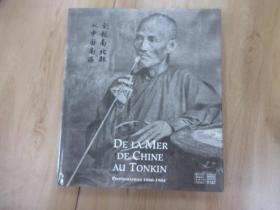 外文书;从中国南海到越南北部  共167页   12开精装  详见图片